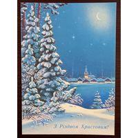 Зарубин С Рождеством Христовым! 1992 г. Чистая открытка СССР (Украина)