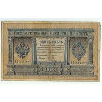 Россия, 1 рубль 1898 год, Плеске - Соболь