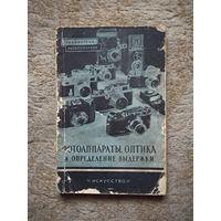 """Книжка """"Фотоаппараты, оптика и определение выдержки"""" (СССР, 1955)"""