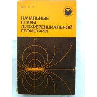 Дж. Торп.  Начальные главы дифференциальной геометрии.