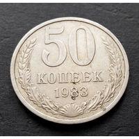 50 копеек 1983 СССР #08