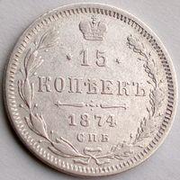 Россия, 15 копеек 1874 года, СПБ НI
