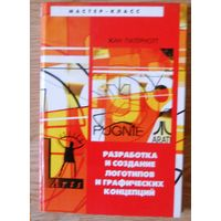 Патернотт Ж. Разработка и создание логотипов и графических концепций