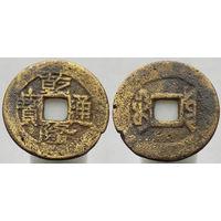 Китай Династия Цин. Император Цяньлун (1735-1796г) М двор Юньнань-фу 1737  1 вэнь