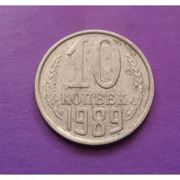 10 копеек 1989 СССР #06