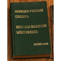 Немецко-русский словарь 20 000 слов