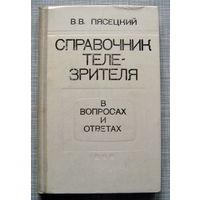 Справочник телезрителя