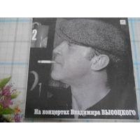 Владимир Высоцкий 2- Спасите Наши Души