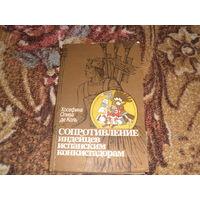 Х.О. де Коль.Сопротивление индейцев испанским конкистадором.