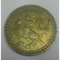 1 тугрик 1981 Монголия. 60 лет революции.