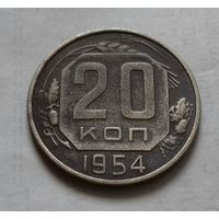 20 копеек СССР 1954 г.