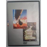 Гибель Империи (мини-сериал) / Доктор Живаго (телесериал) (DVD10)