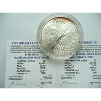Белый аист 20 руб. серебро