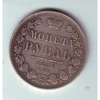 1 рубль 1851 г.