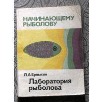 Л.А.Ерлыкин Лаборатория рыболова.