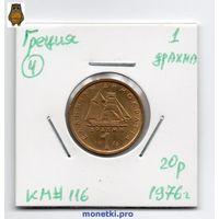 1 драхма Греция 1976 года (#4)