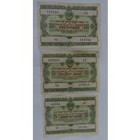 Облигации на 100, 50, 25 рублей 1955г. СССР.