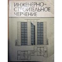 """Инженерно-строител ьное черчение, Короев Ю. И.  Москва """"Высшая школа"""" 1976 г."""