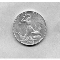 СССР - 50 копеек 1925 год серебро.