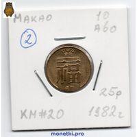 10 аво Макао 1982 года (#2)