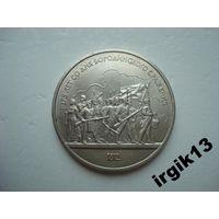 1 рубль 1987 года Солдаты