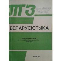 Беларусістыка. Палiтычныя партыi i грамадска-палiтычныя рухi Беларусi