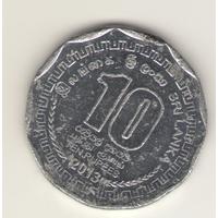 10 рупий 2013 г.