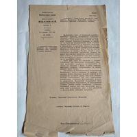 Старинный циркуляр Министерства Внутреннихъ Делъ О недозволении замены сахара сахариномъ при изготовлении фруктовыхъ водъ,лимонадовъ и пищевыхъ продуктовъ. От 9-го Августа 1896 года.No6581.