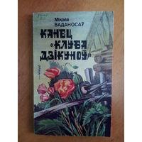 Канец клуба дзікуноў Мікола Ваданосаў