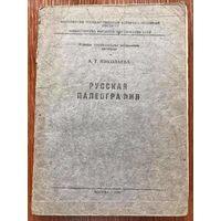А.Николаева. Русская палеография (таблицы, примеры!). М., 1956