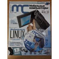 Компьютерный журнал Мобильные компьютеры #11 2007 c CD диском