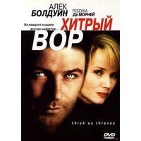 Хитрый вор (фильм Скотта Сандерса) 1999 года./бонус к платному лоту! (покупаете один лот + забираете этот лот даром.