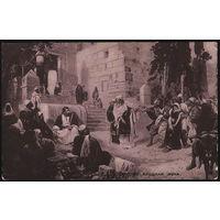 Поленов. Блудная жена. Репродукция на открытке. Конец XIX-го нач. ХХ-го века.