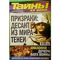 "Журнал ""Тайны ХХ века"", No23, 2009 год"