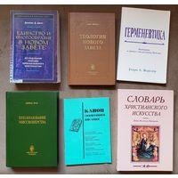 6 богословских книг