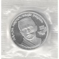 1 рубль 1989 Ниязи пруф запайка