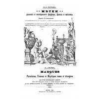Метки русского и иностранного фарфора - на CD