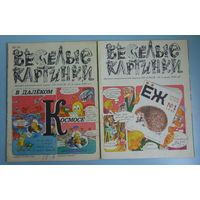 Весёлые картинки журнал 1981г. 2 шт.