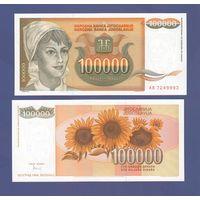 Банкнота Югославия 100 000 динар 1993 UNC ПРЕСС
