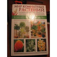 """Книга """"Мир комнатных растений"""""""