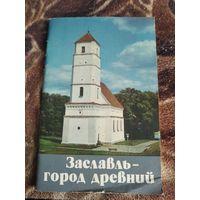 Заславь-город древний