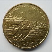 """Польша 2 злотых 2009 """" Жегота. Поляки спасавшие евреев"""""""