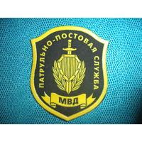 Нарукавный знак ППС МВД РФ