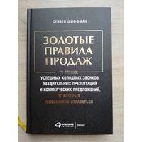 Стивен Шиффман - Золотые правила продаж