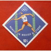 Монголия. Спорт. ( 1 марка ) 1964 года.