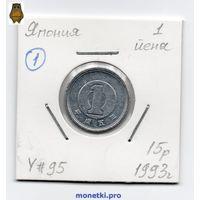 Япония 1 йена 1993 года - 1