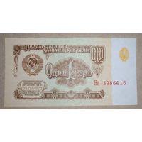 1 рубль 1961 года, серия Нп - СССР - UNC