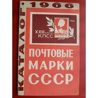 Почтовые марки СССР 1966. Каталог.