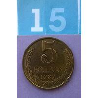 5 копеек 1989 года СССР.Красивая монета!