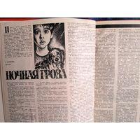 Журнал Работница 1991 г. Подшивка.